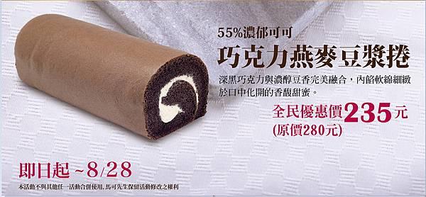 170819_全民情人節快樂-覆巧克力燕麥豆漿捲.jpg