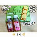 170720_IG-jie_eatfood_綠豆皇+馬可茶飲-01.png
