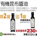 170830_VIP會員-9月優惠快訊-優惠品項-04.png