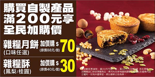 170818_8月VIP會員優惠-雜糧酥%26;月餅加購價.png