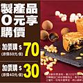 170818_8月VIP會員優惠-雜糧酥&月餅加購價.png