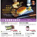 170930_馬可先生-10月VIP會員優惠快訊-壓縮版本.png