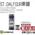 170930_馬可先生-10月VIP會員優惠-ST.DALFOUR果醬-01.jpg