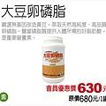 170930_馬可先生-10月VIP會員優惠-大豆卵磷脂-01.jpg
