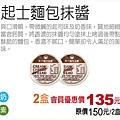 170930_馬可先生-10月VIP會員優惠-起士麵包抹醬-01.jpg