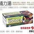 170930_馬可先生-10月VIP會員優惠-能量精力湯-01.jpg