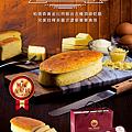 馬可先生-帕瑪森鹹乳酪起士蛋糕-乳酪盛宴-01.png