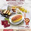 馬可先生-帕瑪森鹹乳酪起士蛋糕-風味五星級-01.png