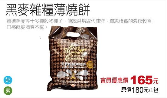 171101_馬可先生-11月VIP會員優惠-黑麥雜糧薄燒餅-01.jpg