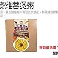 171101_馬可先生-11月VIP會員優惠-紅藜麥雞蓉煲粥-01.jpg