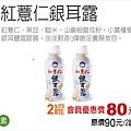 2017-馬可先生12月VIP優惠宣傳海報-紅薏仁銀耳露-01.jpg