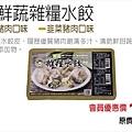 2017-馬可先生12月VIP優惠宣傳海報-手工鮮蔬雜糧水餃-01.jpg