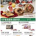 201712-VIP優惠宣傳海報-原檔-02.jpg
