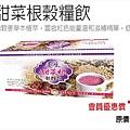 2017-馬可先生12月VIP優惠宣傳海報-養生甜菜根穀糧飲-01.jpg