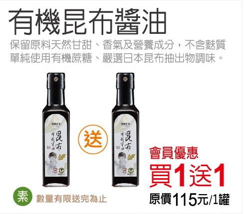 201801-VIP優惠宣傳海報-有機昆布醬油-01.jpg