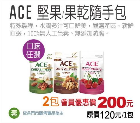 201801-VIP優惠宣傳海報-ACE堅果果乾系列-01.jpg