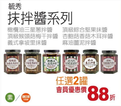 201801-VIP優惠宣傳海報-毓秀抹拌醬系列-01.jpg