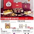 201801-VIP優惠宣傳海報-原檔-01.jpg