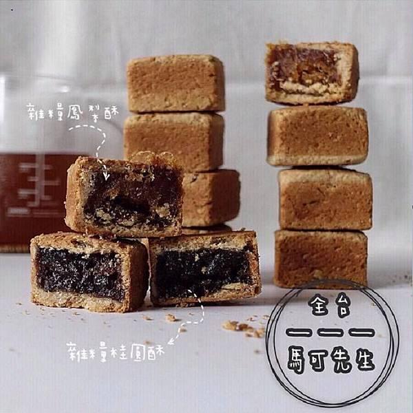 IG_huang.ping_-雜糧酥禮盒伴手禮(鳳梨酥口味-桂圓酥口味)-01.jpg