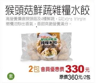 201802-VIP優惠宣傳海報-猴頭菇鮮蔬雜糧水餃-01.jpg