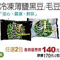 201802-VIP優惠宣傳海報-冷凍黑毛豆-01.jpg