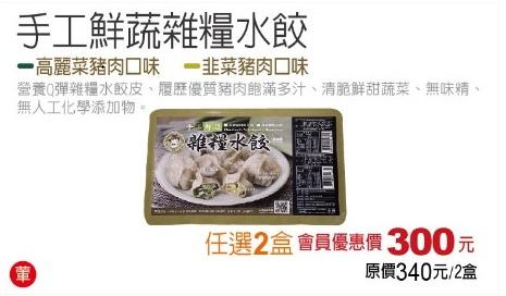 201802-VIP優惠宣傳海報-雜糧水餃-01.jpg