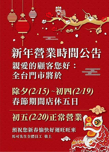 20171214新年-休假公告.jpg