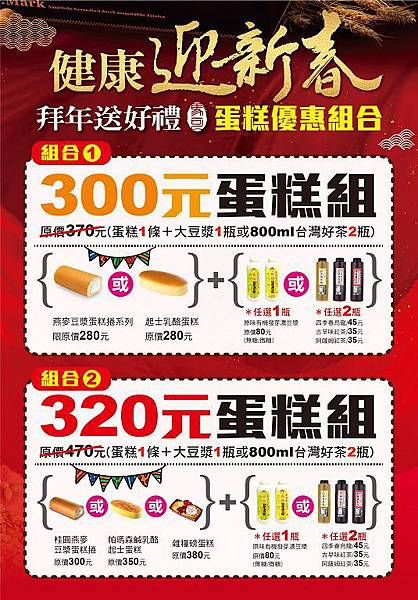 迎新春A4蛋糕優惠組-01.jpg