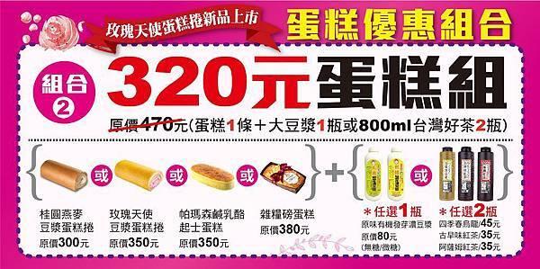 180227_玫瑰天使燕麥豆漿蛋糕捲-特價優惠組.jpg