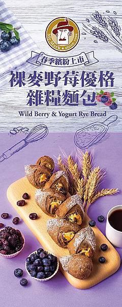 180227_裸麥野莓優格雜糧麵包-01.jpg