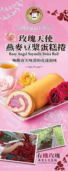 180227_玫瑰天使燕麥豆漿蛋糕捲-01.jpg