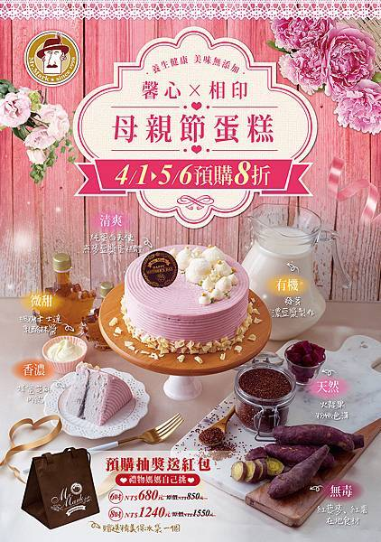 180329_2018馬可先生母親節蛋糕-心馨相印訂購方式-01.jpg