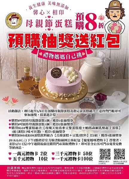 180329_2018馬可先生母親節蛋糕-滿額抽獎活動-01.jpg