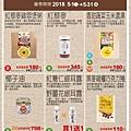 2018-5月VIP會員優惠快訊-促銷圖版.jpg