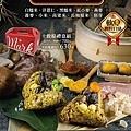 2018-馬可先生端午節限定發售-紅藜薑黃蕈菇十穀粽-宣傳海報 (3).jpg