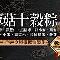 2018-馬可先生端午節限定發售-紅藜薑黃蕈菇十穀粽-宣傳海報 (5).jpg