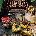 2018-馬可先生端午節限定發售-紅藜薑黃蕈菇十穀粽-宣傳海報 (4).jpg