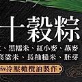 2018-馬可先生端午節限定發售-紅藜薑黃蕈菇十穀粽-宣傳海報 (11).jpg