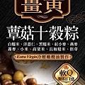 2018-馬可先生端午節限定發售-紅藜薑黃蕈菇十穀粽-宣傳海報 (14).jpg