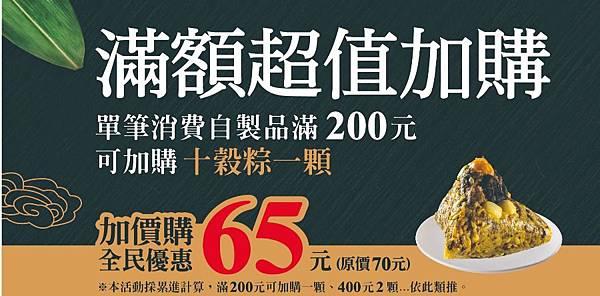 2018-馬可先生端午粽限定發售-紅藜薑黃蕈菇木耳十穀粽-01 (3).jpg