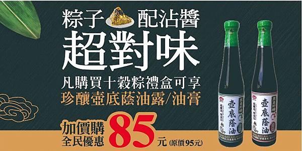 2018-馬可先生端午粽限定發售-紅藜薑黃蕈菇木耳十穀粽-01 (4).jpg