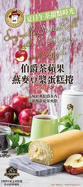 馬可先生-伯爵茶蘋果燕麥豆漿蛋糕捲-季節限定款-01.jpg