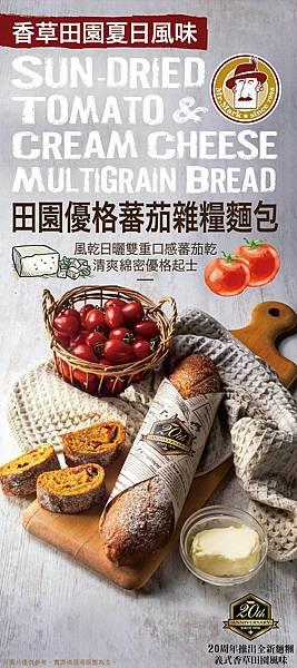 馬可先生-田園蕃茄優格雜糧麵包-馬可20周年限定款 (2).jpg