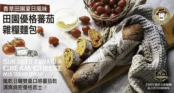 馬可先生-田園蕃茄優格雜糧麵包-馬可20周年限定款 (3).jpg