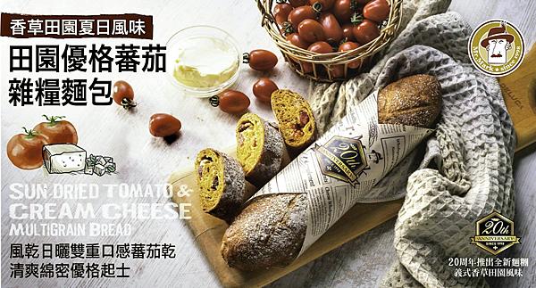 馬可先生-田園蕃茄優格雜糧麵包-馬可20周年限定款-01.png