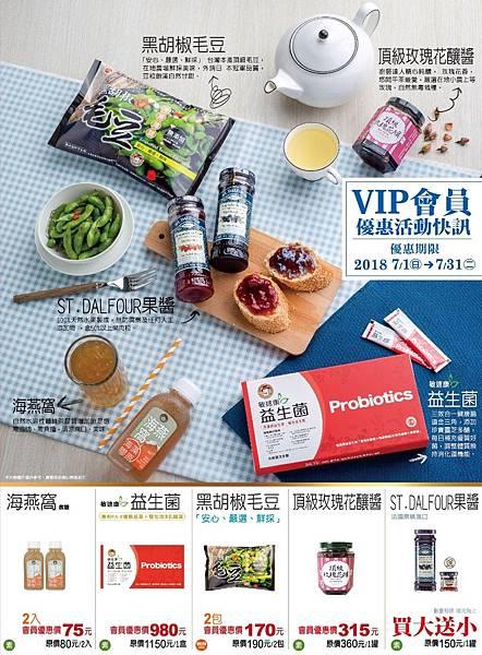 1070628_7月VIP會員優惠宣傳海報-01.jpg