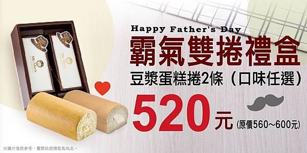 2018-馬可先生-父親節蛋糕捲+堅果禮盒-優惠海報 (2).jpg