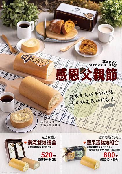 2018-父親節蛋糕-特殊版包裝-宣傳海報 (2).jpg