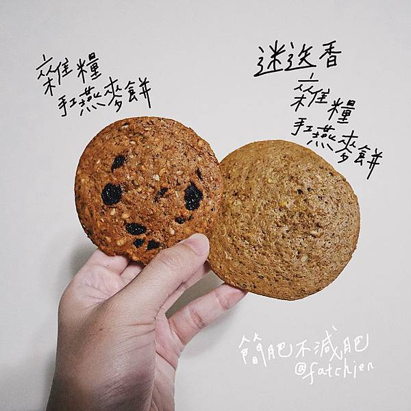 IG-fatchien-馬可先生健康伴手禮-雜糧手工燕麥餅-楓糖口味-迷迭香口味-01 (2).jpg