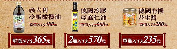 2018-中元節DM各品項-油品抹醬系列-01.jpg
